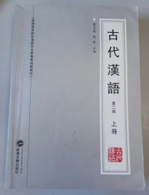 古代汉语(第二版 上册)