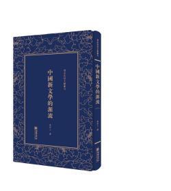 中国新文学的源流——清末民初文献丛刊