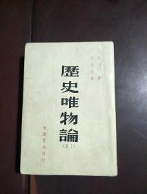 历史唯物论上册(米丁)