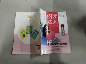 阅读达人 小学语文主题阅读 五年级上册..
