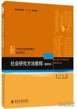 社会研究方法教程