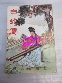 白蛇传(中国古典小说丛书)——乐天出版社