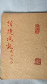 诗境浅说——俞陛云著——民国三十六年开明书店——有藏书章多枚——原本出售