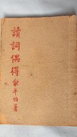 读词偶得——开明书店——1947