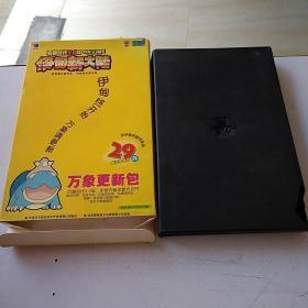 石器时代3.0版 ONLINE 伊甸新大陆 万象更新包 (1张游戏光盘) 另赠送一张网友光盘2002年4