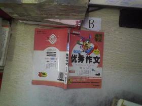 黄冈作文 小学生优秀作文