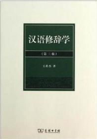 现货 汉语修辞学(第3版) 王希杰 汉语言 社科 汉语修辞学第三版