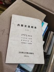 内部交流剧本三