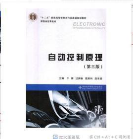 现货 自动控制原理(第三版) 第3版 千博 西安电子科技大学出版社 9787560649252