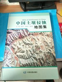 中国土壤侵蚀地图集