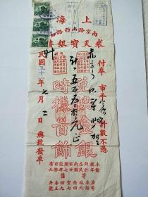 民国三十一年上海(裘天宝银楼)发票**