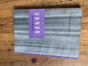4747:卫生知识丛书《血液病知识 皮肤病知识 肾脏病知识 》三册合售