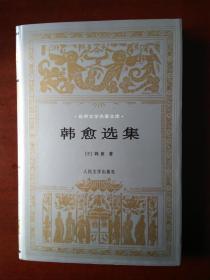 韩愈选集 世界文学名著文库 布面精装库存书全新