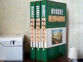 城市房屋拆迁规范化管理与纠纷防范处理实务全书(上中下)全三卷