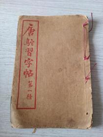 唐驼习字帖第一种