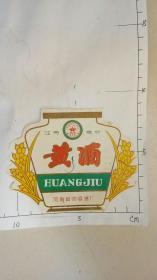 黄酒标(邓县)
