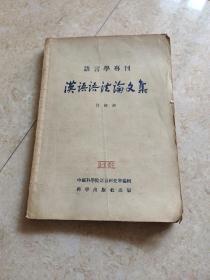 语言学专刊:《汉语语法论文集》缺封底
