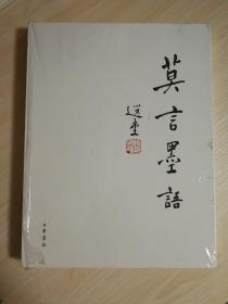 诺贝尔文学奖、茅盾文学奖获得者莫言作品《莫言墨语》精装 有硬外盒  一版一印  全新