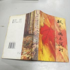 枫叶之国恳亲行(作者签赠本)
