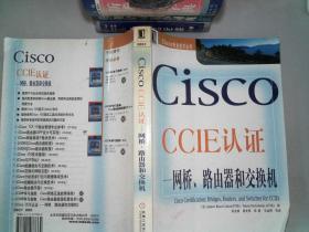 CISCO CCIE认证--网桥路由器和交换机