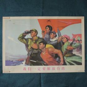 我们一定要解放台湾-约高75厘米宽51厘米