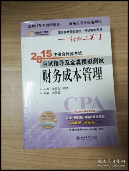 2015年注册会计师考试应试指导及全真模拟测试:财务成本管理