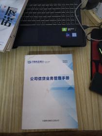中国民生银行 公司信贷业务管理手册
