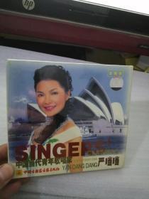 中国当代青年歌唱家 严当当专辑 未开封
