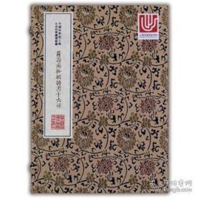 中华中医古籍珍稀稿钞本丛刊:杂症集解
