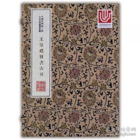 中华中医古籍珍稀稿钞本丛刊:王廷瑞医书六种