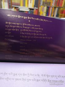 雪域藏医历算大典(全130册)(藏文)