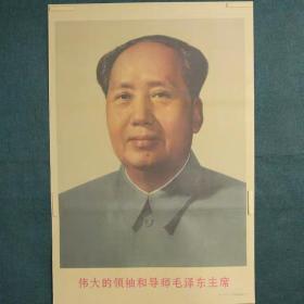 伟大的领袖和导师毛泽东主席 标准像-约高75厘米宽51厘米
