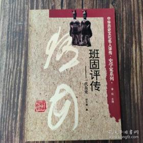 班固评传--一代良史(中华历史文化名人评传:史学家系列)