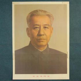 刘少奇同志 标准像-约高75厘米宽51厘米