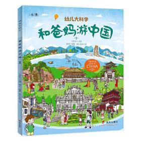 幼儿大科学:和爸妈游中国.2