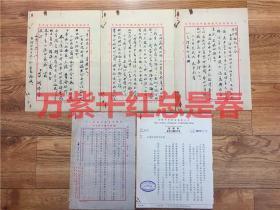 著名气象学家吕炯(1902—1985)1951年毛笔信札一通三页,书法精美。使用中国科学院地球物理研究所用笺。另有附件二页,合售。
