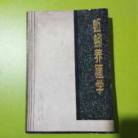 蚯蚓养殖学。458页