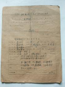 开封市顺河制鞋生产合作社入社申请书(1962年)