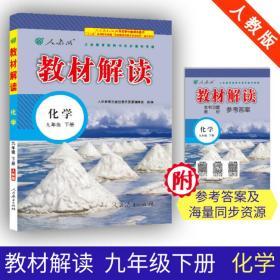 19春教材解读初中化学九年级下册(人教)
