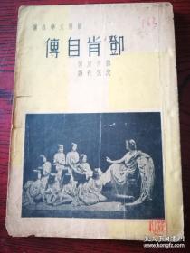 《邓肯自传》,民国启明书局版,作家梅林旧藏