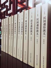 中国历史通俗演义(全十二册)全本典藏