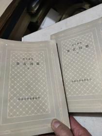堂吉诃德(上下全插图本)【网格版,杨绛先生签赠】