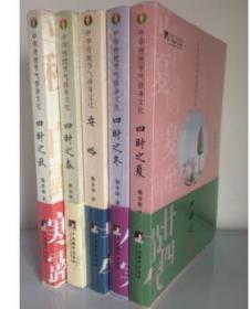 中华传统节气修身文化四时之春之夏之秋之冬 修身要略熊春锦五册