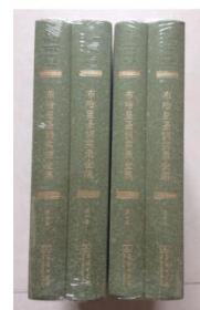布哈里圣训实录全集 全4卷 祁学义 阿拉伯伊斯兰经典著作译丛