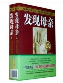 发现母亲上下册(图文本)(全二册)王东华江西人民出版社