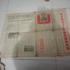 文革报纸文汇报,毛主席论工人阶级的领导作用