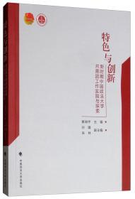 特色与创新:新时期中国政法大学共青团工作实践与探索