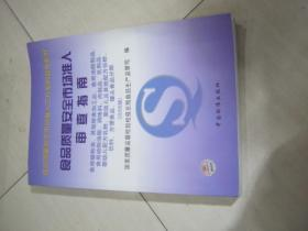 食品質量安全市場準入審查指南(2006版 )