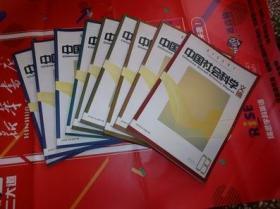 中国社会科学文摘2009年第3.4.6.7.8.9.10.11.12期【9册合售】