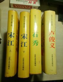 扬州评话王派水浒:(宋江 、上下)(卢俊义)(石秀)王丽堂演出本,4册合售
